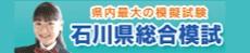 石川県総合模試