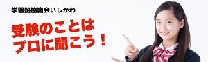 学習塾協議会いしかわ